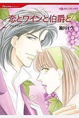 恋とワインと伯爵と (ハーレクインコミックス) Kindle版