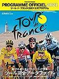 ツール・ド・フランス20201公式プログラム (ヤエスメディアムック)