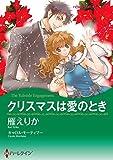 クリスマスは愛のとき (ハーレクインコミックス)