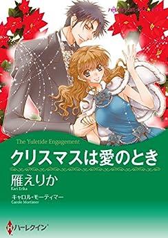 [雁 えりか, キャロル・モーティマー]のクリスマスは愛のとき (ハーレクインコミックス)