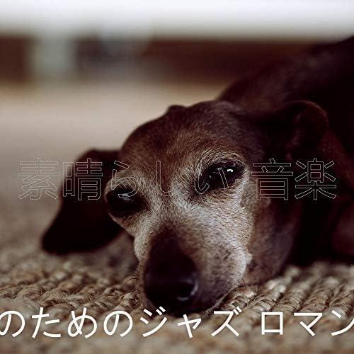 犬のためのジャズ ロマンス