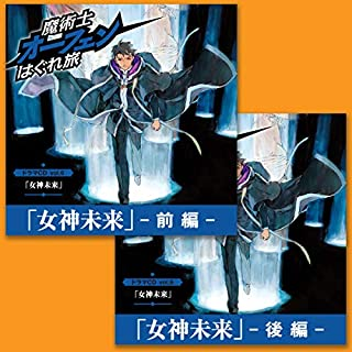 魔術士オーフェン Vol. 6 (2本セット)                   著者:                                                                                                                                 秋田 禎信                           再生時間: 2 時間  18 分     レビューはまだありません。     総合評価 0.0