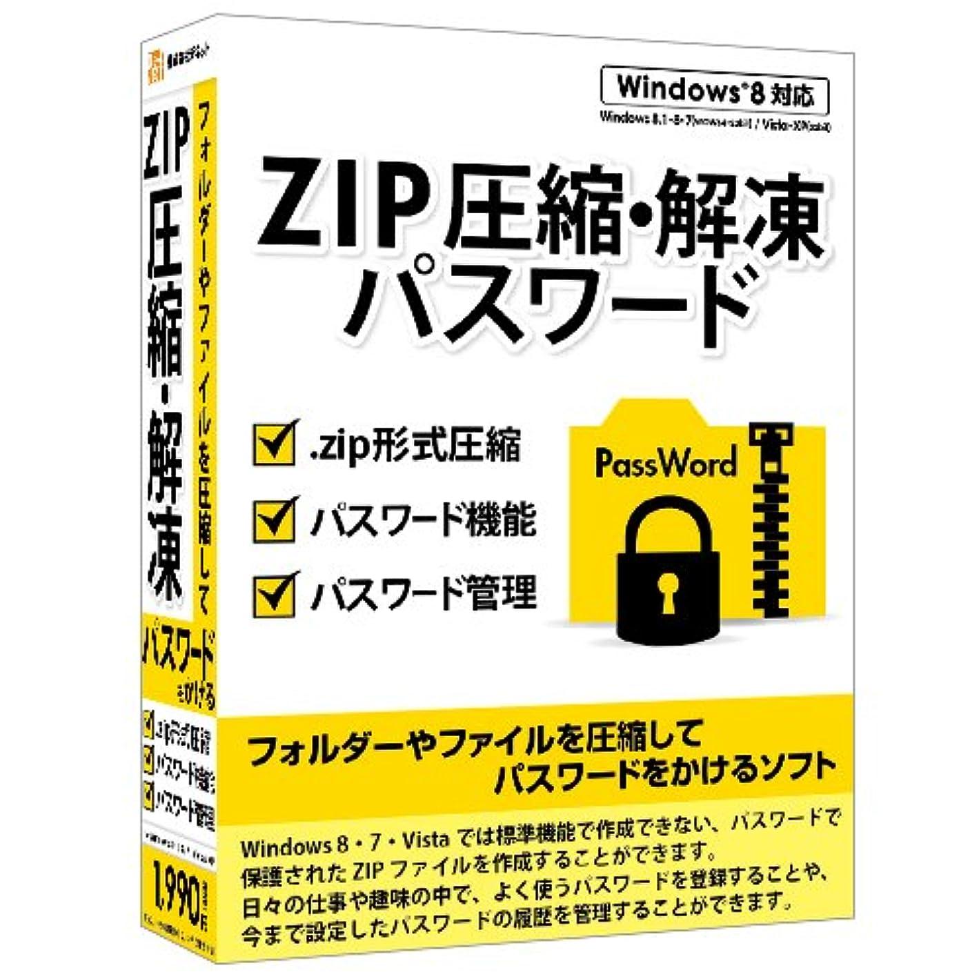 畝間登録する包括的ZIP圧縮?解凍パスワード
