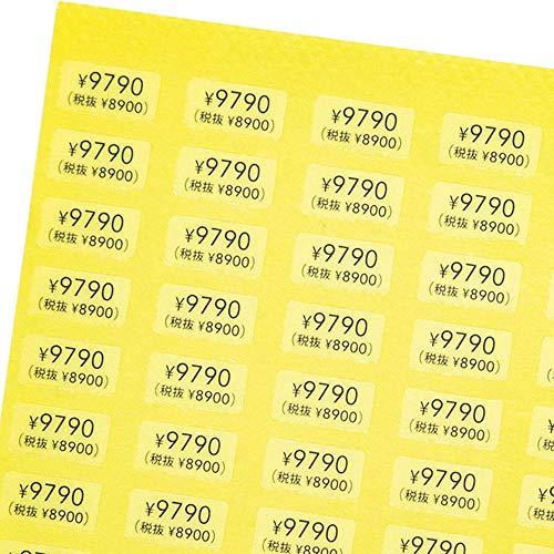 だいし屋 日本製 税込プライスシール 50円〜10000円〈税込価格・税抜価格 併記〉10×5mm アクセサリー台紙用(透明地×黒文字) (文字:¥9790 (税抜¥8900), 250枚)