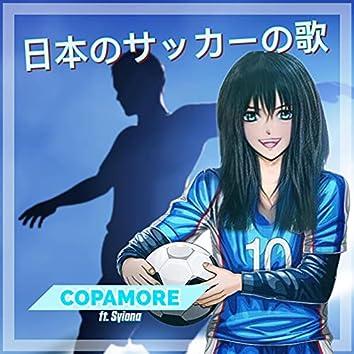 日本のサッカーの歌