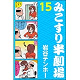 みこすり半劇場 (15) (ぶんか社コミックス)