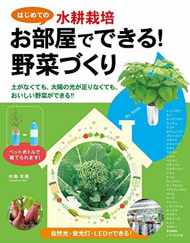 はじめての水耕栽培 お部屋でできる!野菜づくり