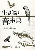 生き物と音の事典