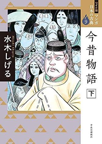 ワイド版 マンガ日本の古典9-今昔物語 下 (ワイド版マンガ日本の古典)