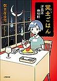 冥土ごはん 洋食店 幽明軒 (小学館文庫)