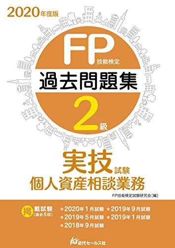 2020年度版 FP技能検定2級過去問題集〈実技試験・個人資産相談業務〉