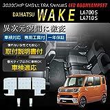 【長寿命LED】ダイハツ ウェイク WAKE LA700 LA710 専用設計 LED ルームランプセット 【1年保証】【車検対応】【専用工具】WA-K2 (前期(マイナーチェンジ前))