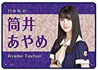 乃木坂46 個別ブランケット2019 筒井あやめ