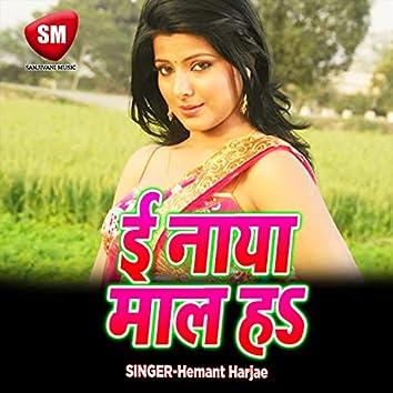 E Naya Maal Ha (Bhojpuri Song)