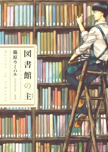 図書館の主 1 (芳文社コミックス)