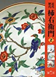 近代・歴代柿右衛門〈2〉 (増刊緑青)