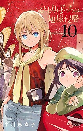 ひとりぼっちの地球侵略 (10) (ゲッサン少年サンデーコミックス)