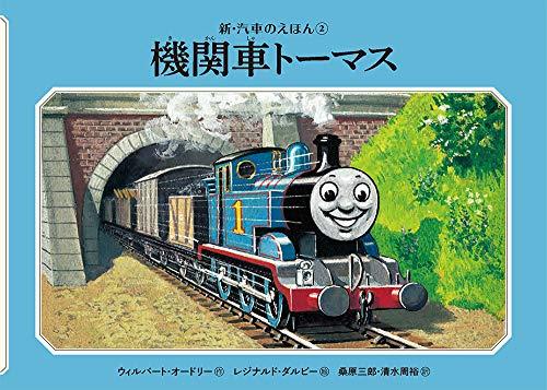 機関車トーマス (新・汽車のえほん)