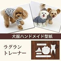 DogPeace(ドッグピース) 犬の服の型紙 ラグラントレーナー ロング Sサイズ (首周り29cm 、胴回り39cm 、後ろ着丈29cm、袖丈9cm) オリジナル 小型 犬 服 コスチューム の 型紙 手作り パターン