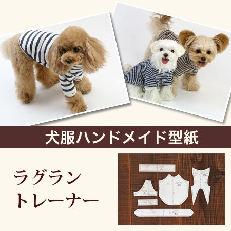 DogPeace(ドッグピース) 犬の服の型紙 ラグラントレーナー ダックス Mサイズ (首周り32cm 、胴回り46cm 、後ろ着丈34.3cm、袖丈3cm) オリジナル 小型 犬 服 コスチューム の 型紙 手作り パターン