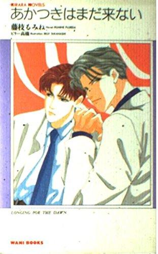 『あかつきはまだ来ない (KIRARA NOVELS)』のトップ画像