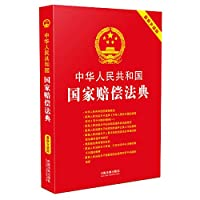 State compensation law of the People's Republic of China: the latest updated version(Chinese Edition)