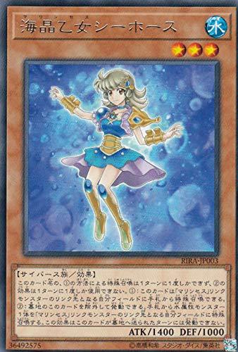 遊戯王 RIRA-JP003 海晶乙女シーホース (日本語版 レア) ライジング・ランペイジ