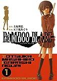 BAMBOO BLADE 1巻 (デジタル版ヤングガンガンコミックス)