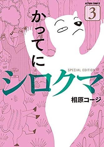 かってにシロクマ SPECIAL EDITION(3) (アクションコミックス)