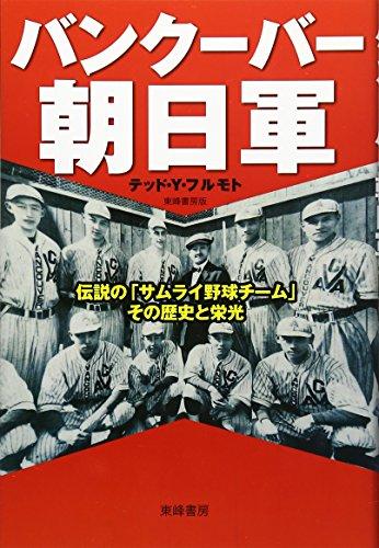 バンクーバー朝日軍―伝説の「サムライ野球チーム」その歴史と栄光
