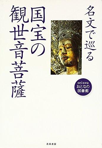 名文で巡る国宝の観世音菩薩 (seisouおとなの図書館)