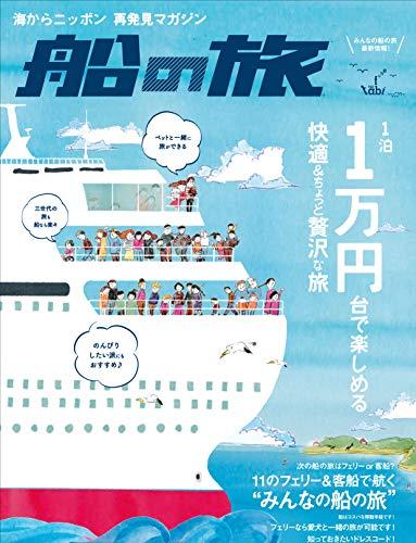 船の旅 1泊1万円台で楽しめる快適、ちょっと贅沢な船旅