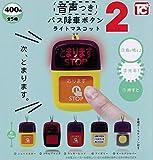 バス降車ボタン ライトマスコット2 音声つき [全5種セット(フルコンプ)]