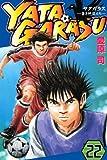 YATAGARASU(22) (講談社コミックス月刊マガジン)