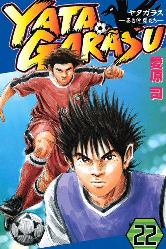 YATAGARASU(22) (講談社コミックス月刊マガジン)の詳細を見る