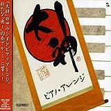 Okami-Piano Arange