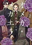 オメガ・メガエラ 分冊版(2) (ITANコミックス)