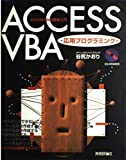 Access VBA応用プログラミング―Access2000徹底入門