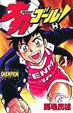 大介ゴール! 1 (少年チャンピオン・コミックス)