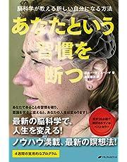 あなたという習慣を断つ ― 脳科学が教える新しい自分になる方法