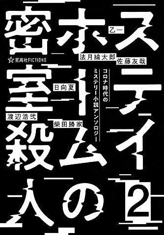 ステイホームの密室殺人 2 コロナ時代のミステリー小説アンソロジー (星海社FICTIONS)