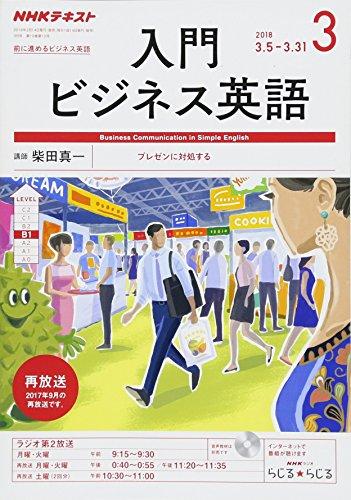 NHKラジオ 入門ビジネス英語 2018年3月号 [雑誌] (NHKテキスト)