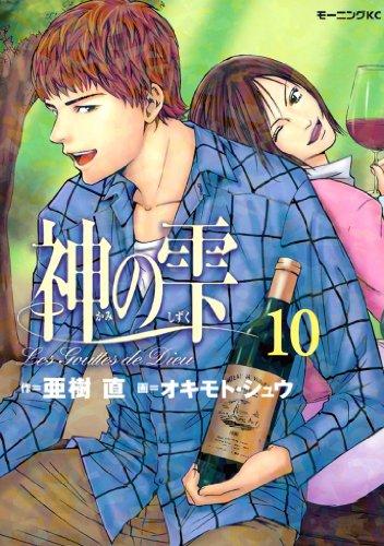 神の雫(10) (モーニングコミックス)