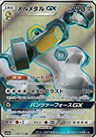 ポケモンカードゲーム SM12a 184/173 メルメタルGX 鋼 (SR スーパーレア) ハイクラスパック タッグオールスターズ