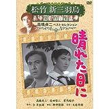 晴れた日に 松竹新三羽烏傑作集 SYK-144 [DVD]