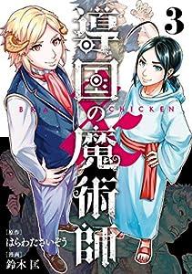 導国の魔術師 -BRAVE&CHICKEN- 3巻 (デジタル版ヤングガンガンコミックス)