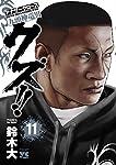 クズ!!~アナザークローズ九頭神竜男~ 11 (ヤングチャンピオンコミックス)