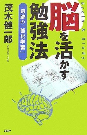 脳を活かす勉強法 奇跡の「強化学習」の詳細を見る
