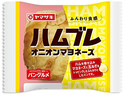 ハムブレ(オニオンマヨネーズ)[到着日+1日 賞味・消費期限保証]