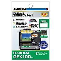 HAKUBA デジタルカメラ液晶保護フィルムMarkII FUJIFILM GFX100専用 DGF2-FGFX100